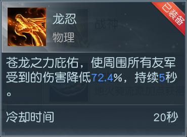 龙忍.png