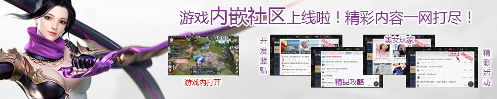 《镇魔曲》手游游戏社区改版!游戏中也能玩转论坛