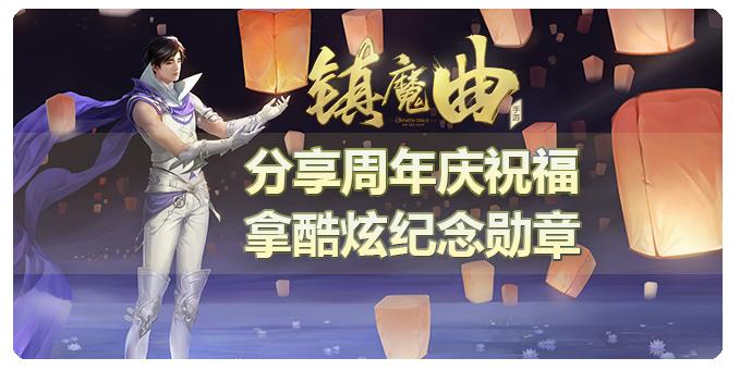 周年庆祝福.png