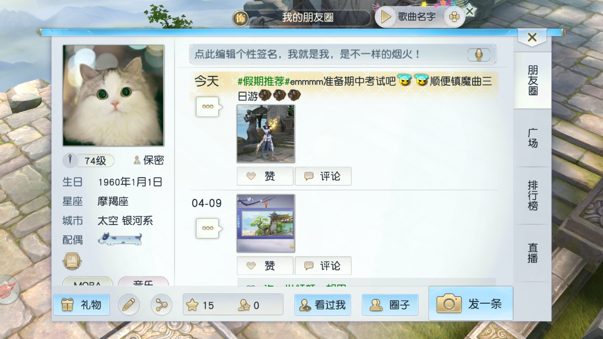 Screenshot_2018-04-27-16-00-37-910_com.netease.zmq.png
